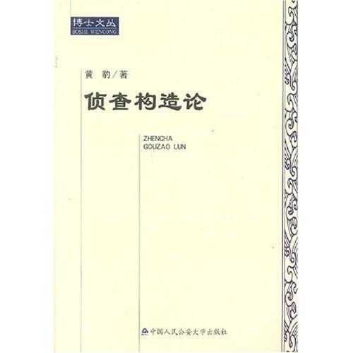 博士文丛-侦查构造论
