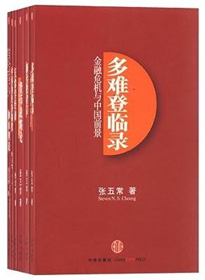 张五常经济学经典套装:中国的经济制度+货币战略论+多难登临录+五常学经济+新卖桔者言+佃农理论.pdf