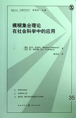 模糊集合理论在社会科学中的应用.pdf