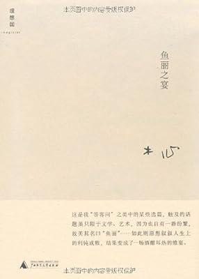 鱼丽之宴.pdf