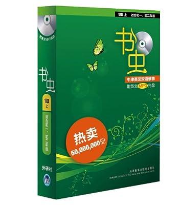 书虫•牛津英汉双语读物:1级上.pdf