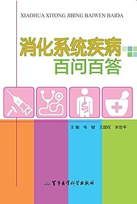 消化系统疾病百问百答.pdf
