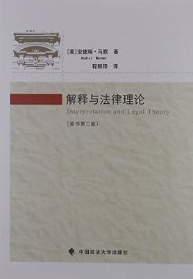 解释与法律理论.pdf