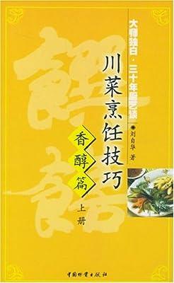 川菜烹饪技巧:香醇篇.pdf