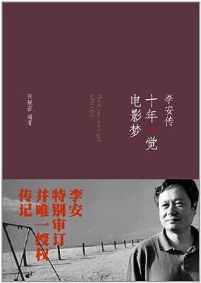 十年一觉电影梦:李安传.pdf