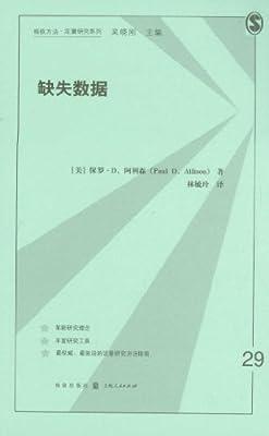 缺失数据/格致方法定量研究系列.pdf