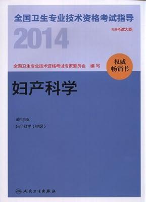 人卫正版 2014年全国卫生专业技术资格考试指导 妇产科学 中级.pdf