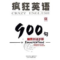疯狂英语900句:情景对话手册