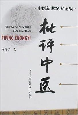 中医新世纪大论战:批评中医.pdf