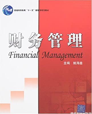 财务管理.pdf