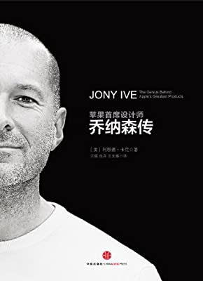 苹果首席设计师:乔纳森传.pdf