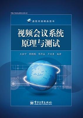视频会议系统原理与测试.pdf