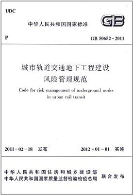 城市轨道交通地下工程建设风险管理规范/中华人民共和国国家标准.pdf