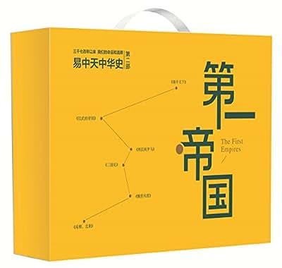 易中天中华史:第一帝国.pdf