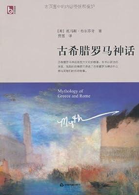 古希腊罗马神话.pdf
