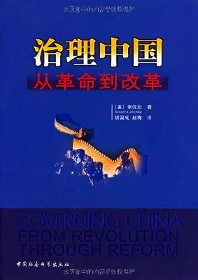 治理中国:从革命到改革.pdf