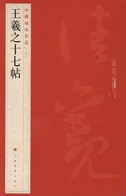 中国碑帖名品:王羲之十七帖.pdf