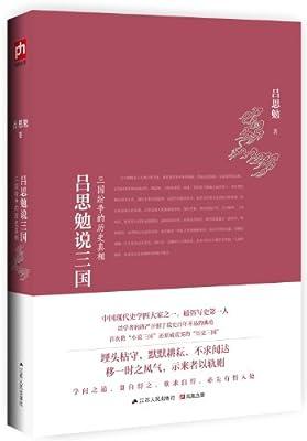 吕思勉说三国.pdf
