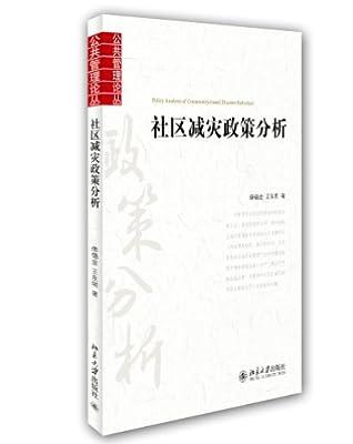 社区减灾政策分析.pdf