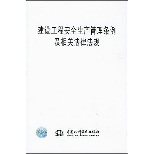 建设工程安全生产管理条例及相关法律法规