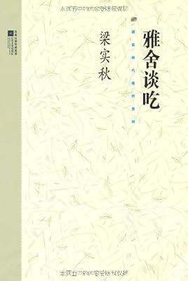 雅舍谈吃.pdf