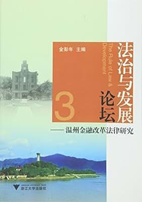 法治与发展论坛:温州金融改革法律研究.pdf