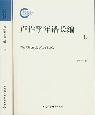 卢作孚年谱长编.pdf