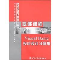 Visual Basic程序设计习题集