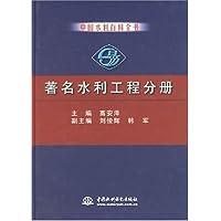 中国水利百科全书:著名水利工程分册