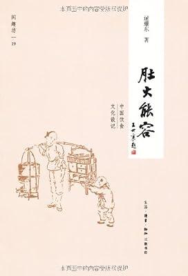 肚大能容:中国饮食文化散记.pdf