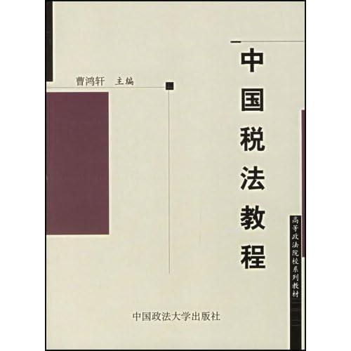 中国税法教程/高等政法院校系列教材