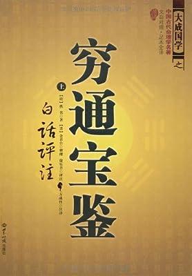 穷通宝鉴.pdf