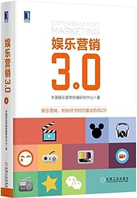 娱乐营销3.0.pdf