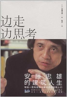 边走边思考:安藤忠雄的建筑人生.pdf