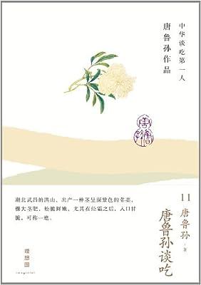 唐鲁孙谈吃.pdf