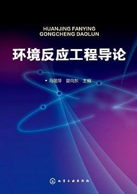 环境反应工程导论.pdf
