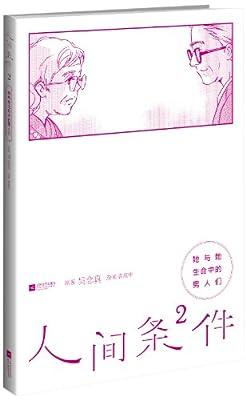 人间条件2:她与她生命中的男人们.pdf