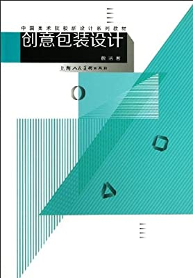 创意包装设计.pdf