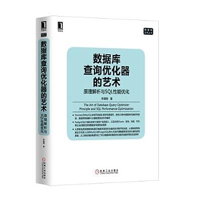 数据库查询优化器的艺术:原理解析与SQL性能优化.pdf