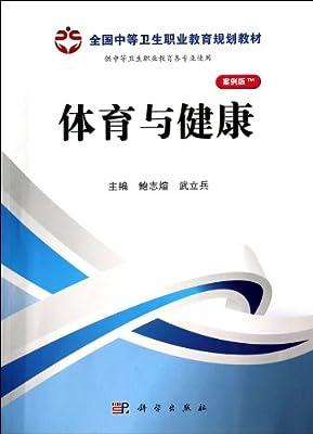 全国中等卫生职业教育规划教材:体育与健康.pdf