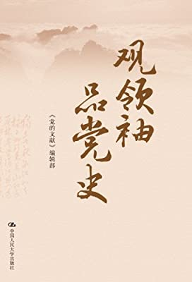 观领袖 品党史.pdf