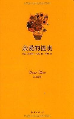 亲爱的提奥•凡高自传.pdf