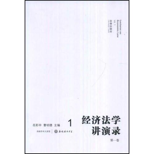 经济法学讲演录(第一卷)