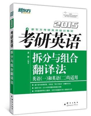 新东方·2015考研英语拆分与组合翻译法和英语均适用).pdf