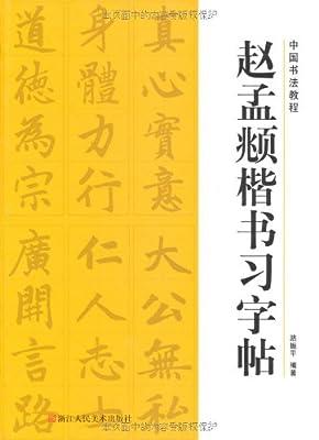 赵孟頫楷书习字帖.pdf
