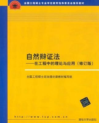 全国工程硕士专业学位教育指导委员会推荐教材:自然辩证法:在工程中的理论与应用.pdf