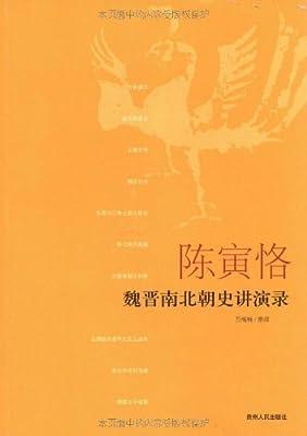 陈寅恪魏晋南北朝史讲演录.pdf
