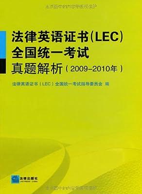 法律英语证书全国统一考试真题解析.pdf