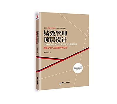 绩效管理顶层设计:用最少的人创造最好的业绩.pdf