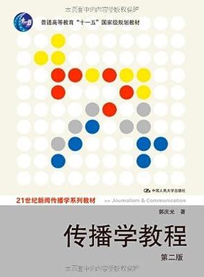 传播学教程.pdf